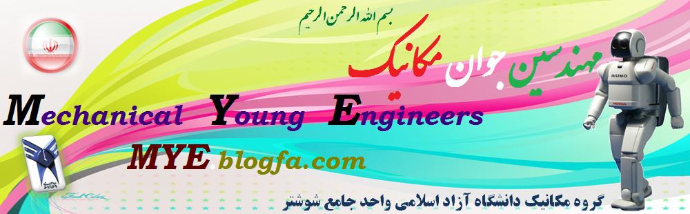 مهندسين جوان مکانيک